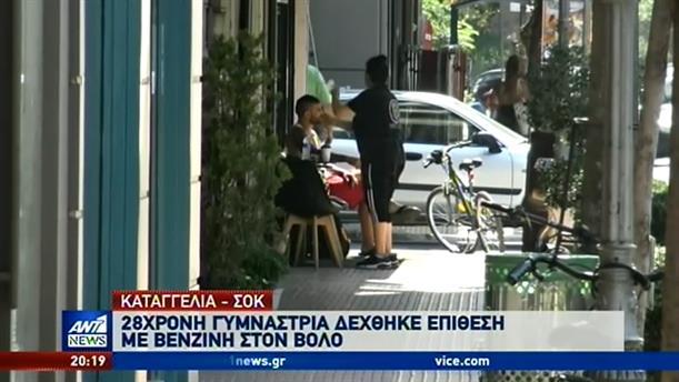 Γυναίκα δέχθηκε επίθεση από άγνωστο με βενζίνη!