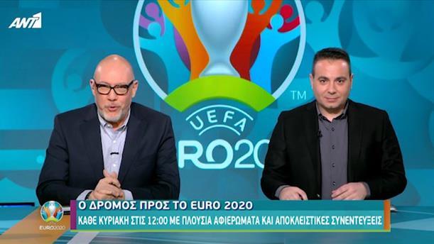 Ο ΔΡΟΜΟΣ ΠΡΟΣ ΤΟ EURO 2020 – ΕΠΕΙΣΟΔΙΟ 8