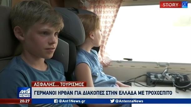 Γερμανοί ήρθαν για διακοπές στην Ελλάδα με τροχόσπιτο