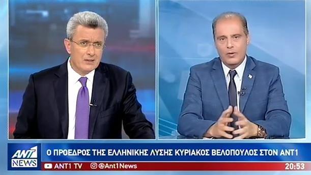 Ο Κυριάκος Βελόπουλος στον ΑΝΤ1 για τις πρόωρες εκλογές