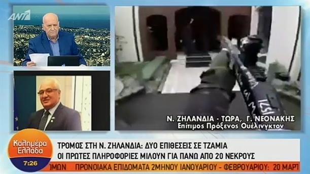 Τρόμος στη Νέα Ζηλανδία – Καλημέρα Ελλάδα – 15/03/2019