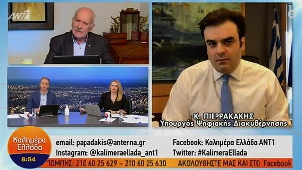 Κ. Πιερρακάκης - υπουργός ψηφιακής διακυβέρνησης – ΚΑΛΗΜΕΡΑ ΕΛΛΑΔΑ – 27/11/2020