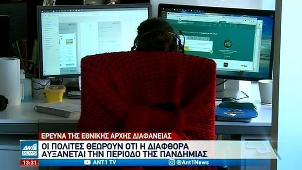 Έρευνα για την διαφθορά στην Ελλάδα