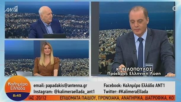Κυριάκος Βελόπουλος – ΚΑΛΗΜΕΡΑ ΕΛΛΑΔΑ - 11/12/2019