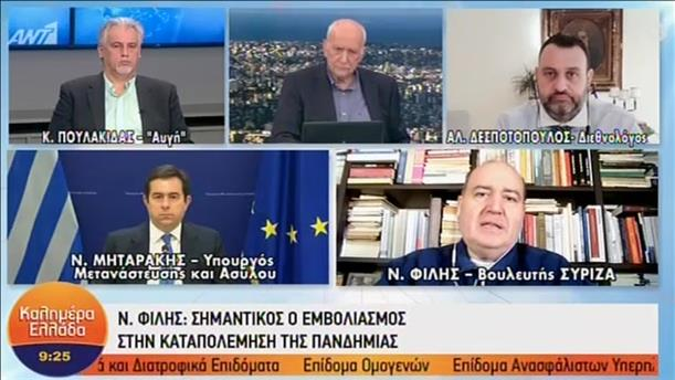 Μηταράκης - Φίλης στο «Καλημέρα Ελλάδα»