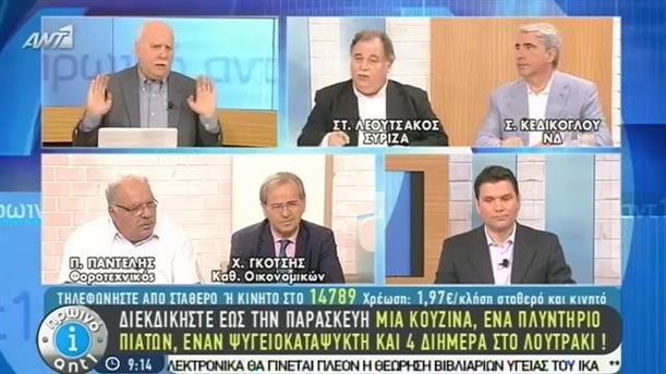Πρωινό ΑΝΤ1 – Εκπομπή - 16/06/2015