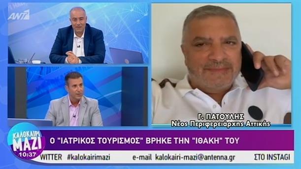 Γ. Πατούλης – ΚΑΛΗΜΕΡΑ ΕΛΛΑΔΑ – 09/08/2019