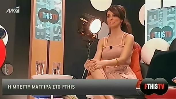 FTHIS TV 12/03/2013