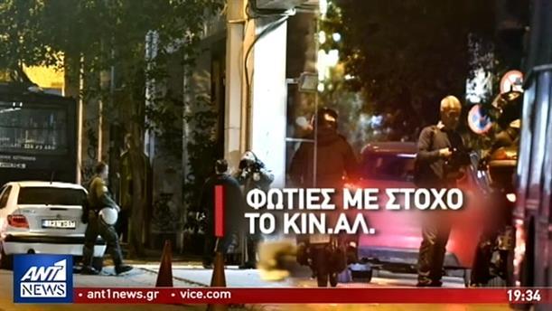 «Συναγερμός» για μπαράζ επιθέσεων λόγω του Κουφοντίνα