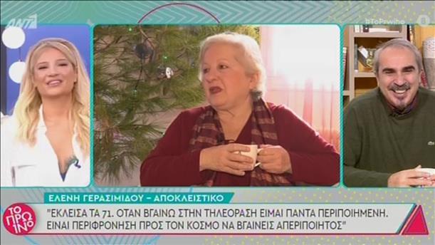 Η Ελένη Γερασιμίδου στο Πρωινό