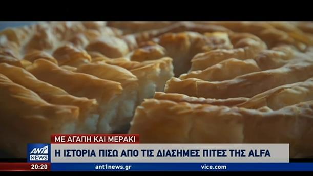 Η ιστορία πίσω από τις διάσημες πίτες της alfa