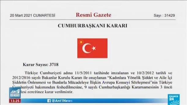 Η Τουρκία αποχώρησε από τη Σύμβαση της Κωνσταντινούπολης, αιφνιδιάζοντας την ΕΕ