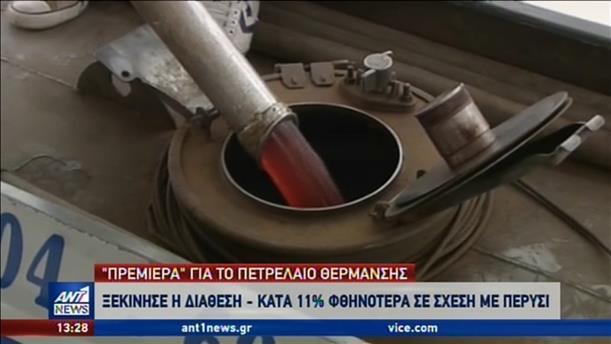 «Πρεμιέρα» για το πετρέλαιο θέρμανσης