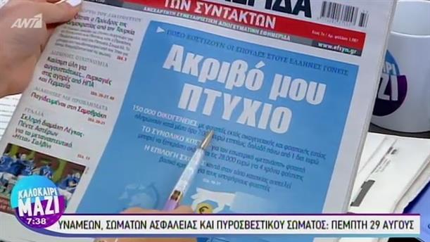 Εφημερίδες - ΚΑΛΟΚΑΙΡΙ ΜΑΖΙ – 16/08/2019
