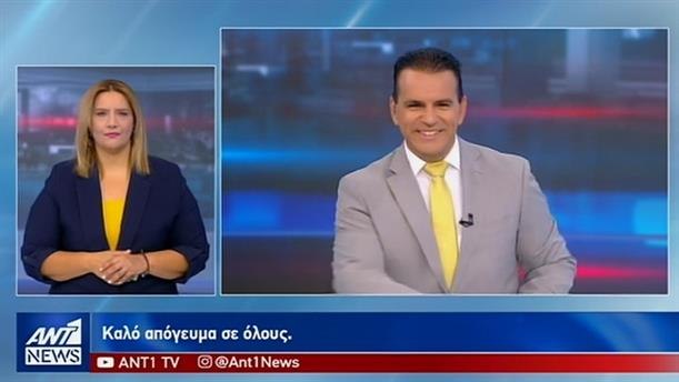 ANT1 NEWS 10-09-2019 ΣΤΗ ΝΟΗΜΑΤΙΚΗ