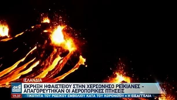 Οι εκρήξεις που συγκλόνισαν Ρωσία και Ισλανδία