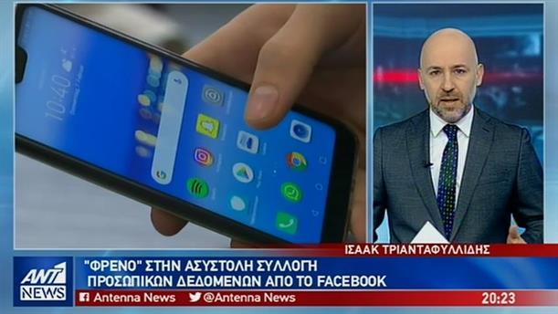 """""""Φρένο"""" στη συλλογή προσωπικών δεδομένων από το Facebook"""