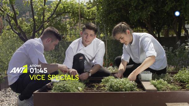 VICE SPECIALS: Σεφ Ιστορίες - Τρίτη 23/7