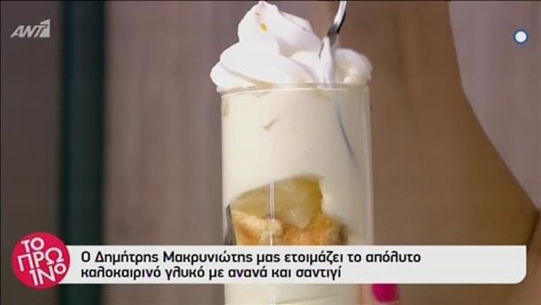 Το απόλυτο καλοκαιρινό γλυκό με ανανά και σαντιγί από τον Δημήτρη Μακρυνιώτη