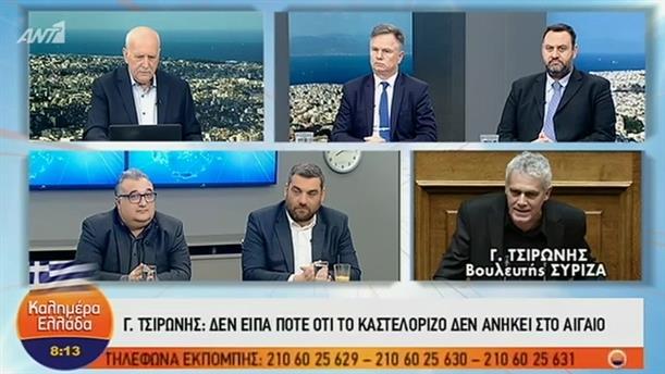 Γιάννης Τσιρώνης – ΚΑΛΗΜΕΡΑ ΕΛΛΑΔΑ – 25/03/2019