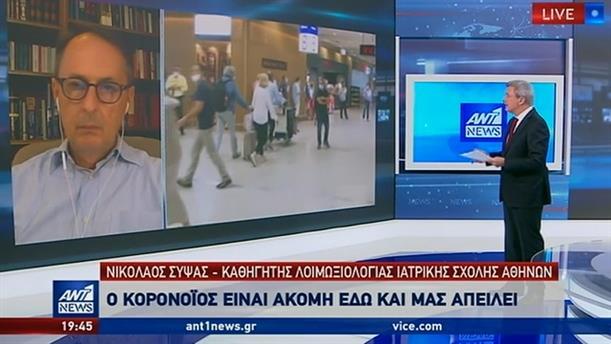 Κορονοϊός - Σύψας: Έκκληση μέσω ΑΝΤ1για τήρηση των μέτρων με θρησκευτική ευλάβεια