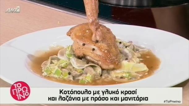 Κοτόπουλο με γλυκό κρασί και λαζάνια με πράσο και μανιτάρια