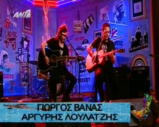 Ράδιο Αρβύλα – Γιώργος Βάνας/Αργύρης Λούλατζης - 29/05/2012