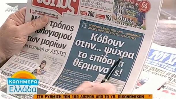 Εφημερίδες (11/12/2015)