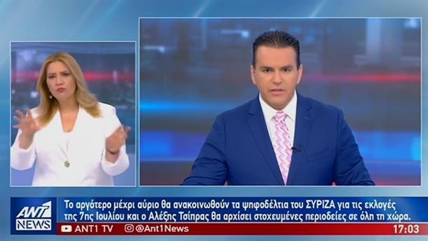 ANT1 NEWS 11-06-2019 ΣΤΗ ΝΟΗΜΑΤΙΚΗ