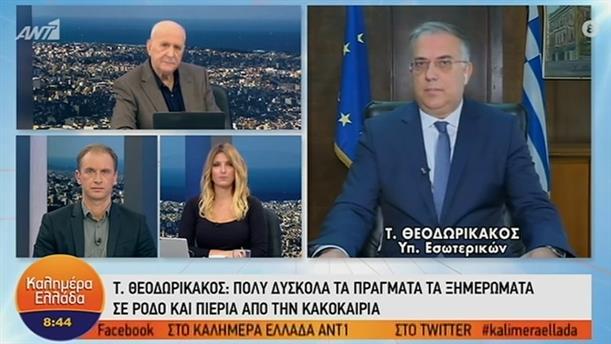 Τάκης Θεοδωρικάκος – ΚΑΛΗΜΕΡΑ ΕΛΛΑΔΑ – 26/11/2019