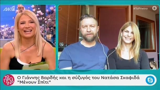 Οι Γιάννης Βαρδής και Νατάσα Σκαφιδά στην εκπομπή «Το Πρωινό»