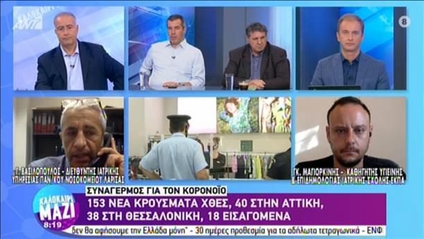 Μαγιορκίνης και Βασιλόπουλος στην εκπομπή «Καλοκαίρι Μαζί»