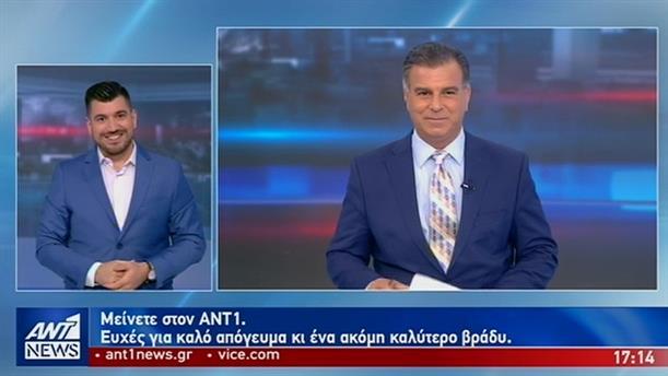 ANT1 NEWS 29-07-2019 ΣΤΗ ΝΟΗΜΑΤΙΚΗ