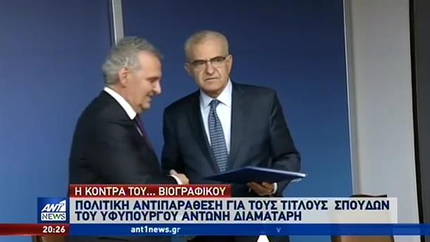Λήξαν θεωρεί το Μαξίμου το «θέμα Διαματάρη» που εγείρει ο ΣΥΡΙΖΑ