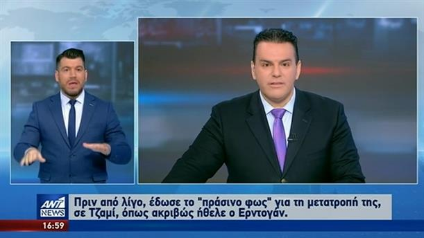 ANT1 NEWS 10-07-2020 ΣΤΗ ΝΟΗΜΑΤΙΚΗ