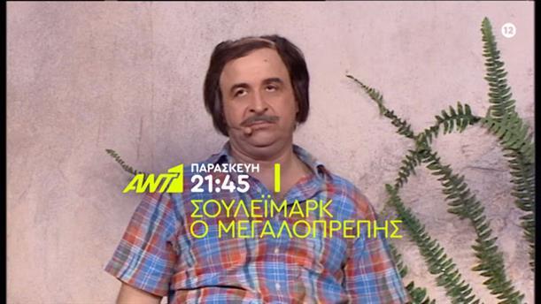 Σουλεϊμάρκ ο Μεγαλοπρεπής - Παρασκευή 29/11