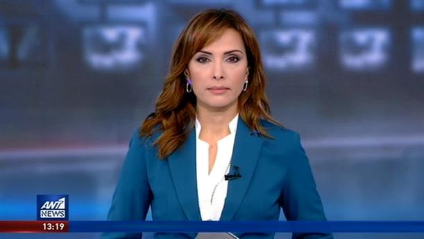 ANT1 NEWS 15-01-2020 ΣΤΙΣ 13:00