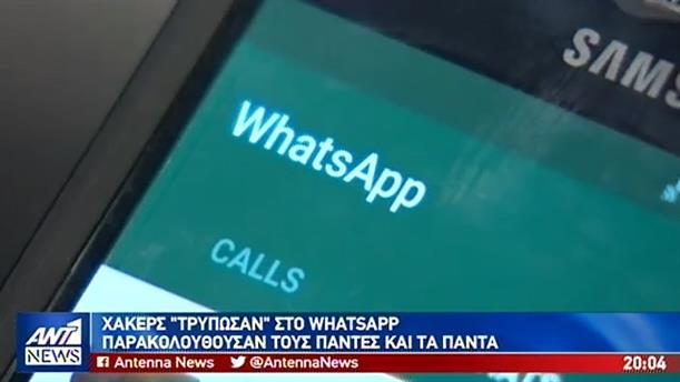 """Χάκερς """"τρύπωσαν"""" στο WhatsApp"""