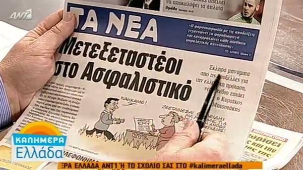 Εφημερίδες (10/02/2016)