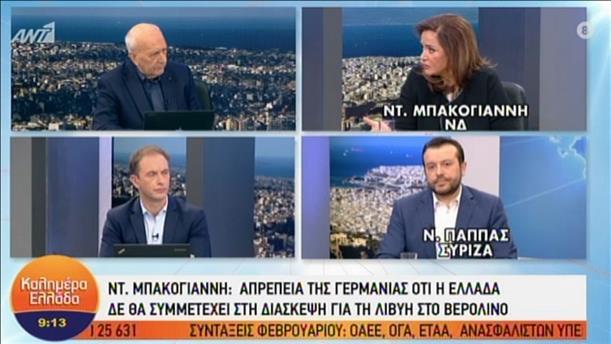 Οι Μπακογιάννη και Παππάς στην εκπομπή «Καλήμέρα Ελλάδα»