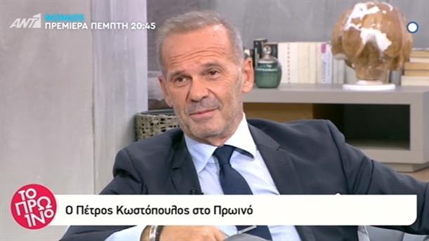 Πέτρος Κωστόπουλος – Το Πρωινό - 9/10/2018