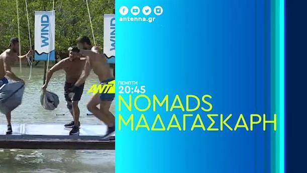 NOMADS Μαδαγασκάρη - Πέμπτη 22/11