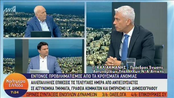 Ο Γιώργος Καλιακμάνης στην εκπομπή «Καλημέρα Ελλάδα»