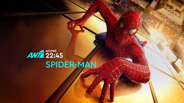 Spider-man - Τρίτη 9/4