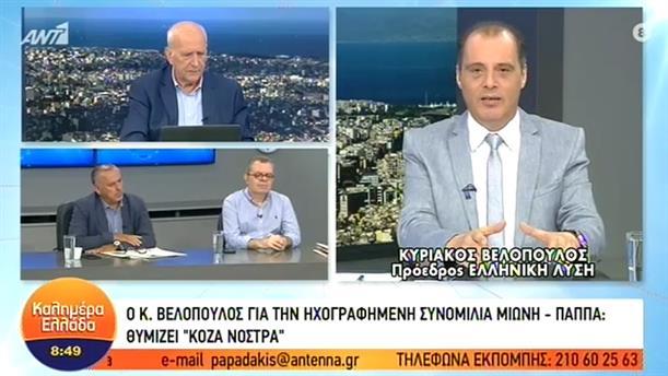 """Κ. Βελόπουλος (Πρόεδρος """"Ελληνική Λύση"""") – ΚΑΛΗΜΕΡΑ ΕΛΛΑΔΑ – 25/06/2020"""