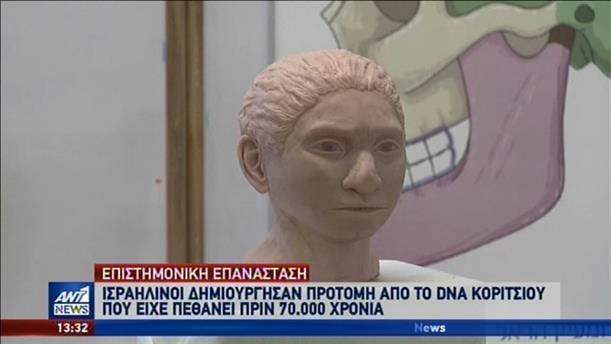 Δημιούργησαν προτομή από DNA κοριτσιού 70.000 ετών
