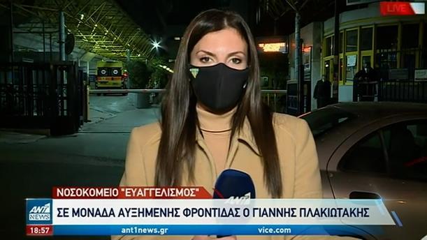 Κορονοϊός - Πλακιωτάκης: Σε Μονάδα Αυξημένης Φροντίδας εισήχθη ο Υπουργός