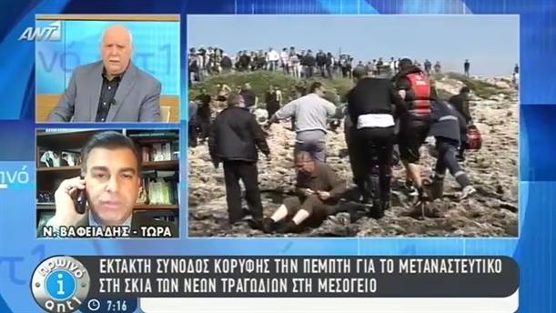 Tραγωδία στη Μεσόγειο - 21/4/2015