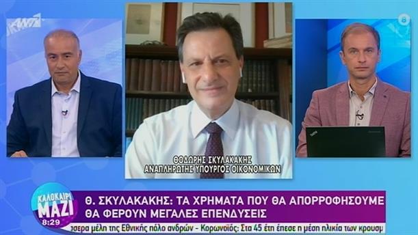 Θεόδωρος Σκυλακάκης – ΚΑΛΟΚΑΙΡΙ ΜΑΖΙ - 05/08/2020