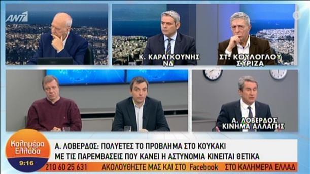 """Καραγκούνης - Κούλογλου - Λοβέρδος στην εκπομπή """"Καλημέρα Ελλάδα"""""""